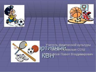 Спортивный КВН Учитель физической культуры МКОУ Пузевская СОШ Голощапов Паве