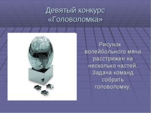 Девятый конкурс «Головоломка» Рисунок волейбольного мяча расстрижен на нескол