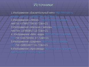 Источники: 1.Изображение «Баскетбольный мяч» http://im4-tub-ru. yandex. net/i
