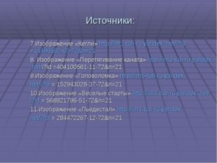 Источники: 7.Изображение «Кегли» http://im1-tub-ru.yandex. net/i?id=14496582-