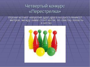 Четвертый конкурс «Перестрелка» Игроки встают напротив друг друга на расстоян