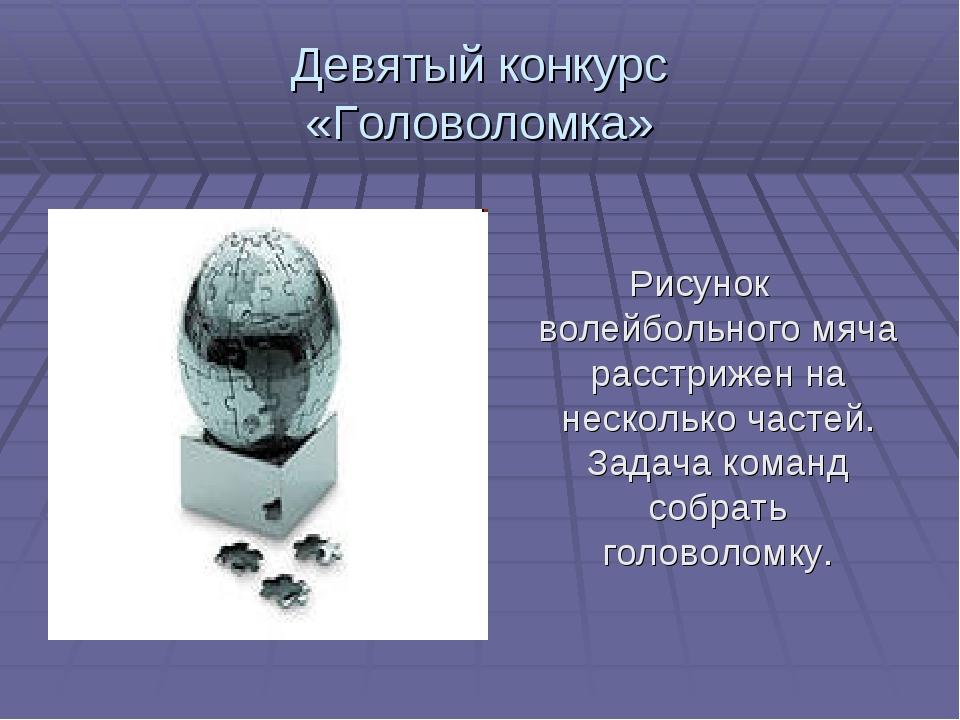Девятый конкурс «Головоломка» Рисунок волейбольного мяча расстрижен на нескол...