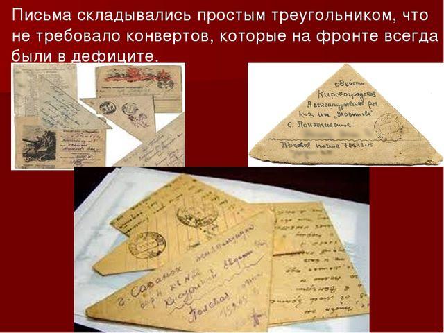 Письма складывались простым треугольником, что не требовало конвертов, котор...