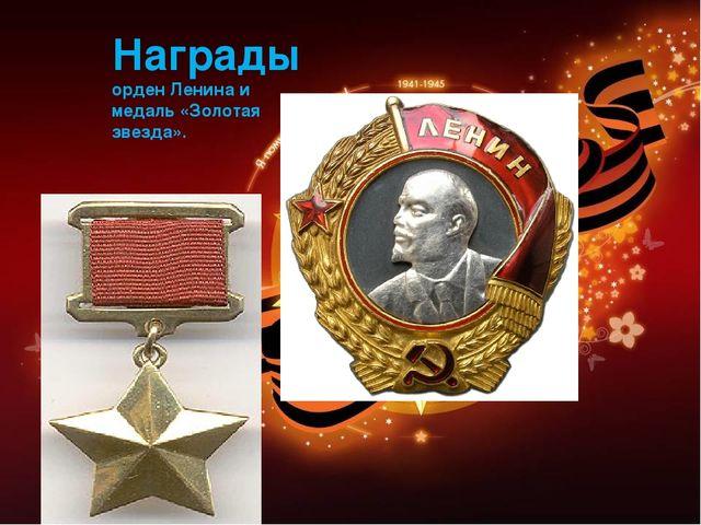 Награды орден Ленина и медаль «Золотая звезда».