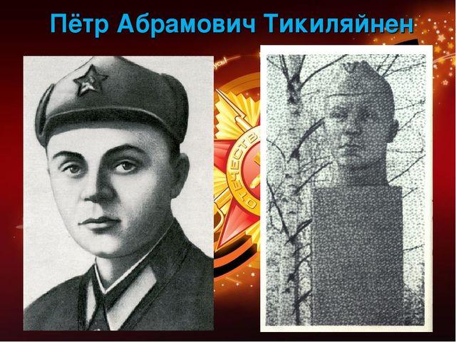 Пётр Абрамович Тикиляйнен