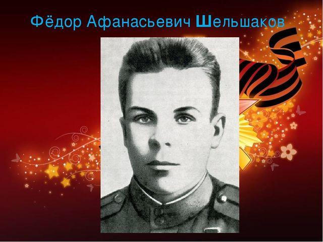 Фёдор Афанасьевич Шельшаков