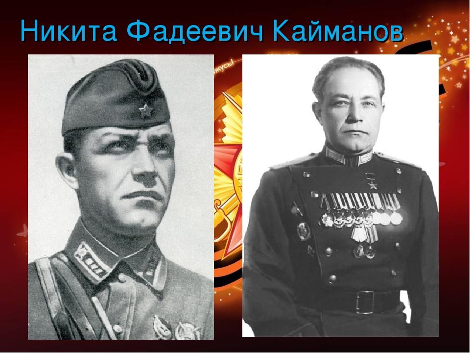 Никита Фадеевич Кайманов