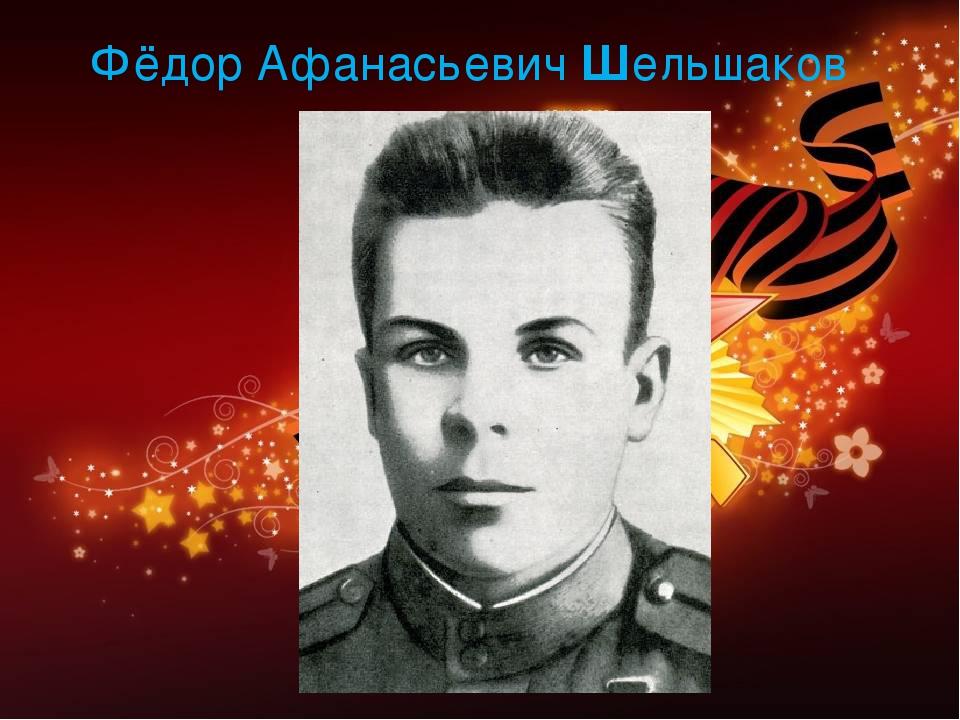 Исторические личности: чуйко301в семён афанасьевич