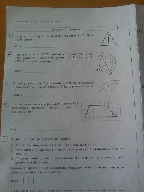 Статград 2013 математика 8 класс ответы