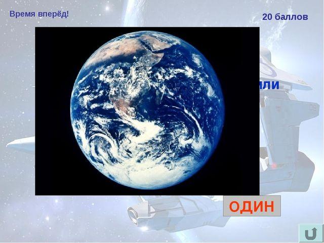 Время вперёд! 20 баллов Сколько оборотов вокруг Земли совершил Юрий Гагарин в...