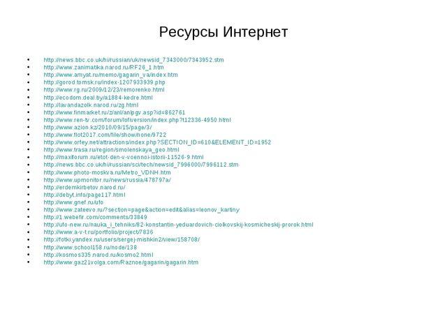 Ресурсы Интернет http://news.bbc.co.uk/hi/russian/uk/newsid_7343000/7343952.s...