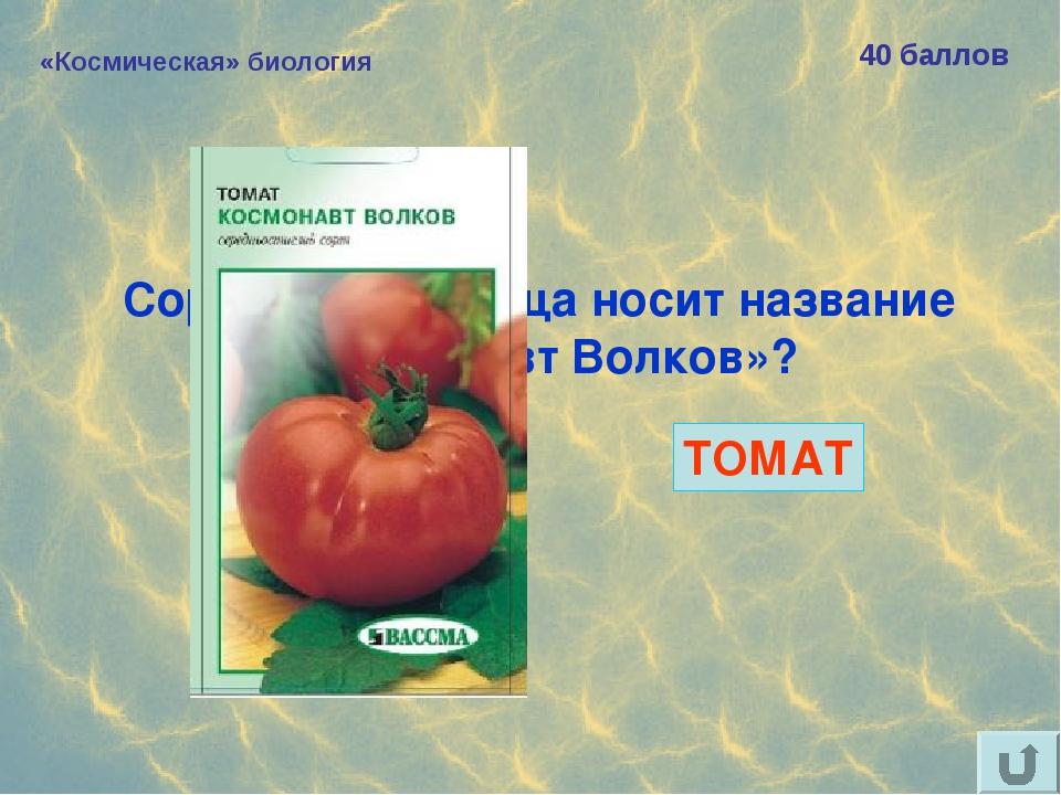«Космическая» биология 40 баллов Сорт какого овоща носит название «Космонавт...