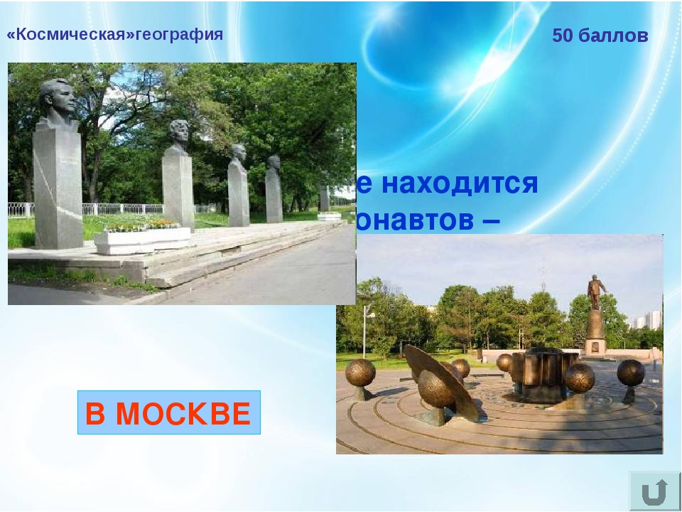 «Космическая»география 50 баллов В каком городе находится Аллея Космонавтов –...