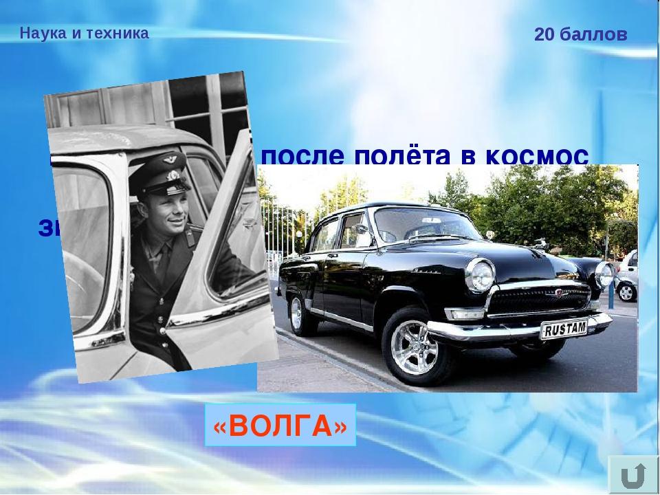 Наука и техника 20 баллов Ю.А.Гагарину после полёта в космос подарили автомоб...