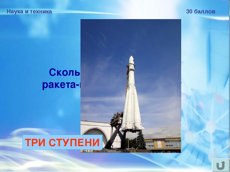 Наука и техника 30 баллов Сколько ступеней имела ракета-носитель «Восток»? ТР...