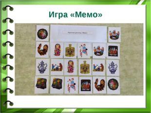 Игра «Мемо»