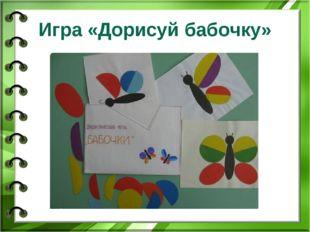Игра «Дорисуй бабочку»