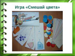 Игра «Смешай цвета»