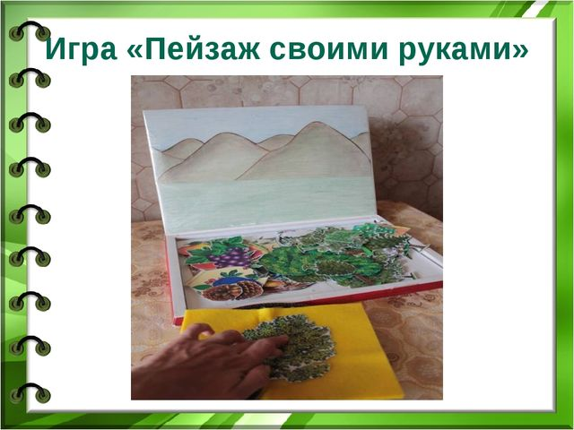 Игра «Пейзаж своими руками»