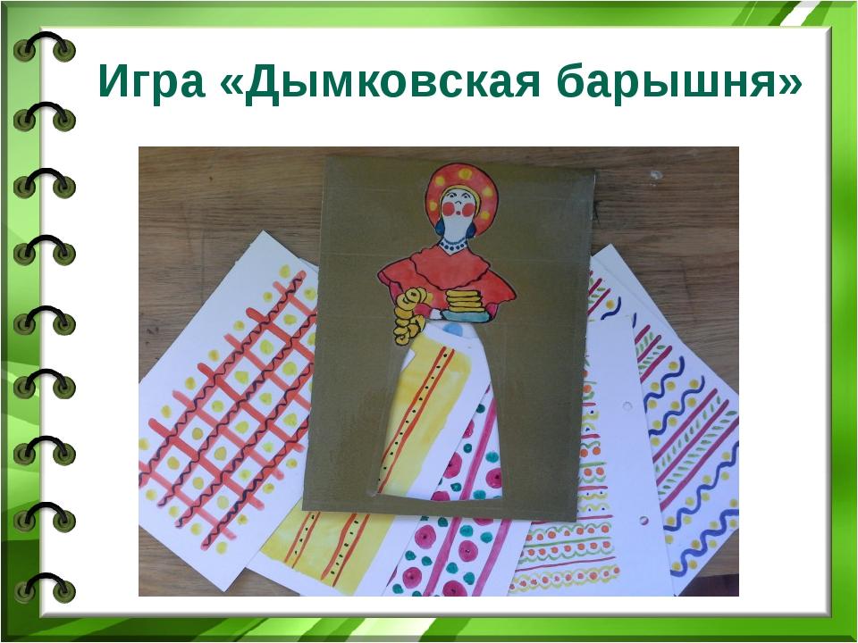 Игра «Дымковская барышня»