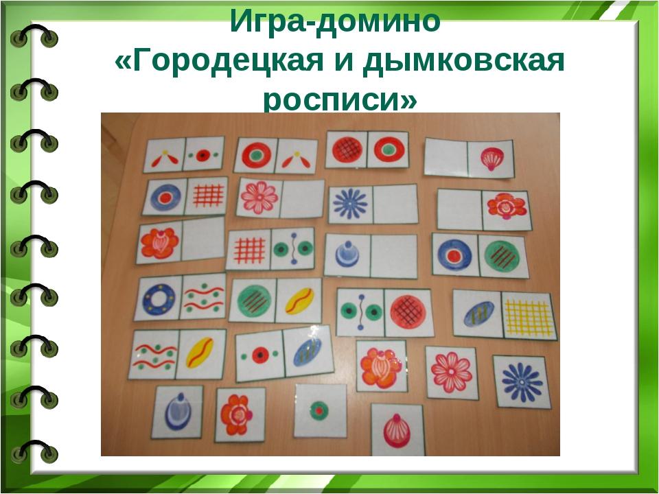 Игра-домино «Городецкая и дымковская росписи»