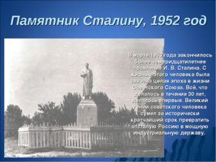 Памятник Сталину, 1952 год В марте 1953 года закончилось более чем тридцатиле
