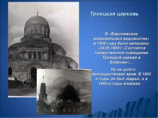 В «Воронежских епархиальных ведомостях» в 1908 году было написано: «29.05.19