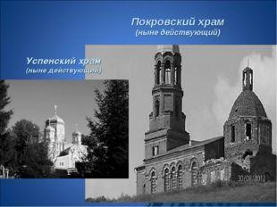 Покровский храм (ныне действующий) Покровский храм Успенский храм (ныне дейст