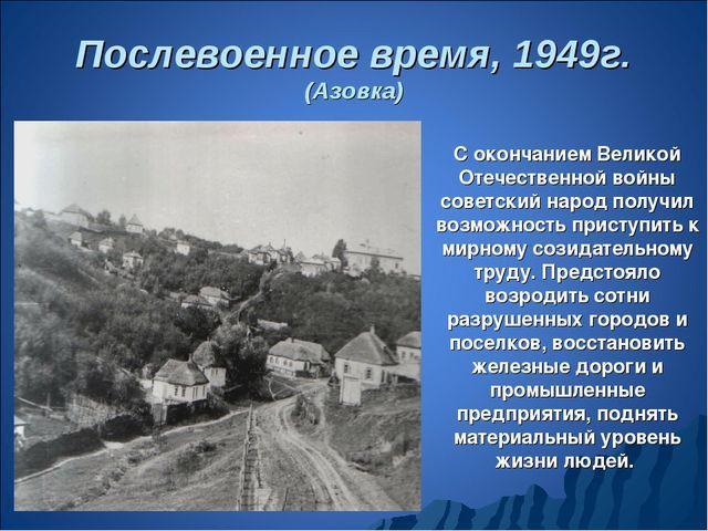 Послевоенное время, 1949г. (Азовка) С окончанием Великой Отечественной войны...
