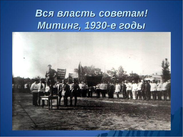 Вся власть советам! Митинг, 1930-е годы