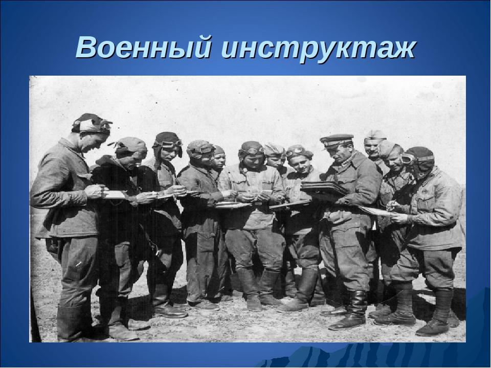 Военный инструктаж