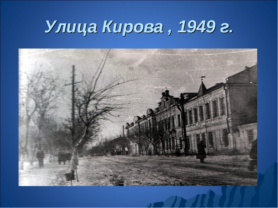 Улица Кирова , 1949 г.