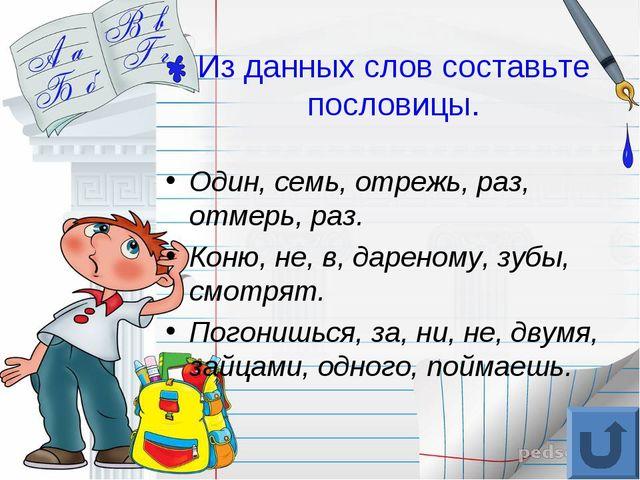 Из данных слов составьте пословицы. Один, семь, отрежь, раз, отмерь, раз. Кон...