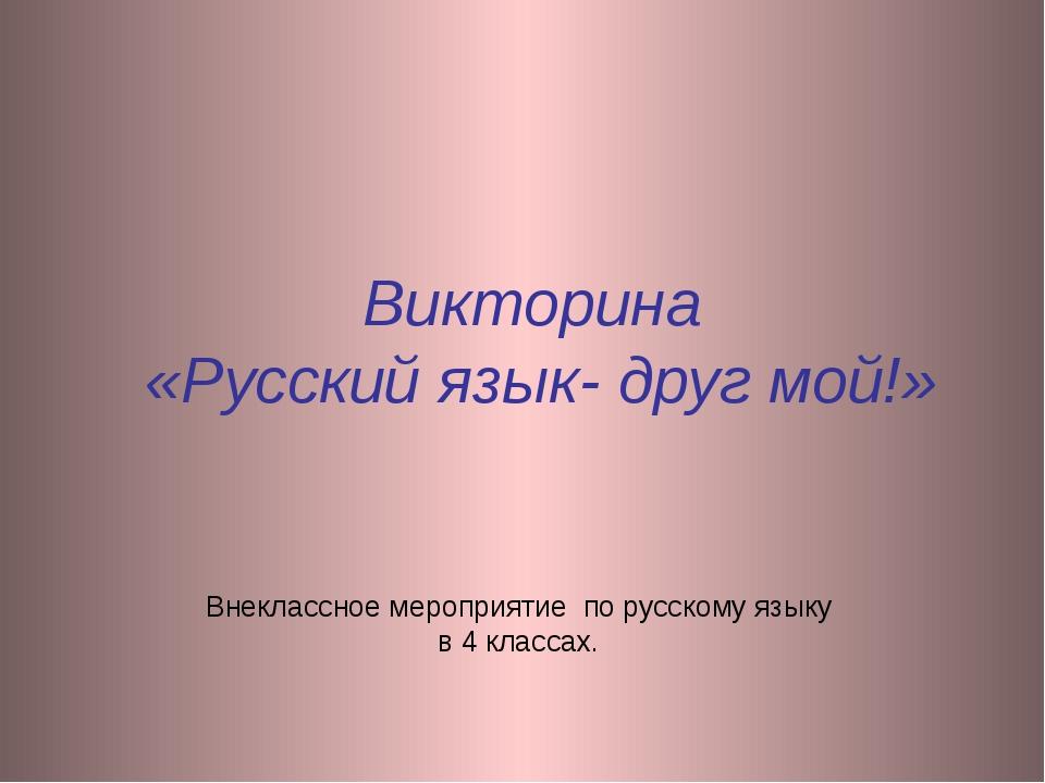 Викторина «Русский язык- друг мой!» Внеклассное мероприятие по русскому языку...