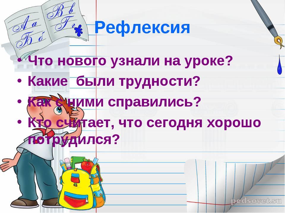Рефлексия Что нового узнали на уроке? Какие были трудности? Как с ними справи...