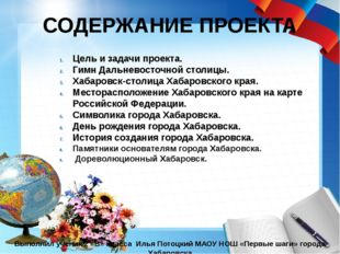 СОДЕРЖАНИЕ ПРОЕКТА Выполнил ученик 2 «В» класса Илья Потоцкий МАОУ НОШ «Первы