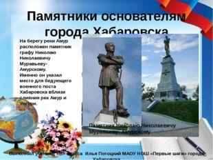 Памятники основателям города Хабаровска Выполнил ученик 2 «В» класса Илья Пот