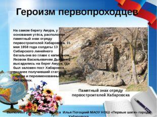 Героизм первопроходцев Выполнил ученик 2 «В» класса Илья Потоцкий МАОУ НОШ «П