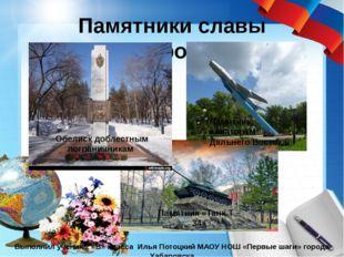 Памятники славы Хабаровска Выполнил ученик 2 «В» класса Илья Потоцкий МАОУ НО