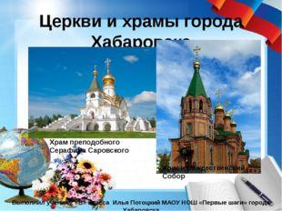 Церкви и храмы города Хабаровска Выполнил ученик 2 «В» класса Илья Потоцкий М