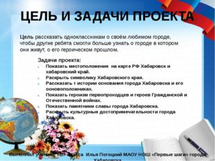ЦЕЛЬ И ЗАДАЧИ ПРОЕКТА Выполнил ученик 2 «В» класса Илья Потоцкий МАОУ НОШ «Пе