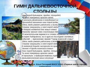 ГИМН ДАЛЬНЕВОСТОЧНОЙ СТОЛЬЦЫ Выполнил ученик 2 «В» класса Илья Потоцкий МАОУ