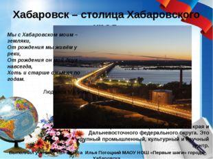 Хабаровск – столица Хабаровского края Выполнил ученик 2 «В» класса Илья Потоц