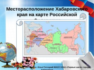 Месторасположение Хабаровского края на карте Российской Федерации Выполнил уч