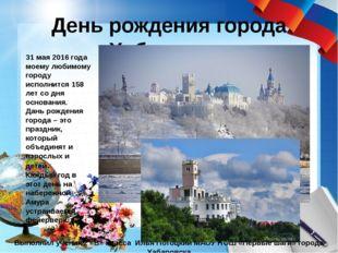 День рождения города Хабаровска Выполнил ученик 2 «В» класса Илья Потоцкий МА