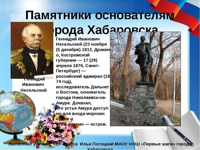 Памятники основателям города Хабаровска Выполнил ученик 2 «В» класса Илья Пот...