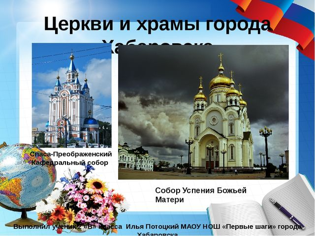 Церкви и храмы города Хабаровска Выполнил ученик 2 «В» класса Илья Потоцкий М...