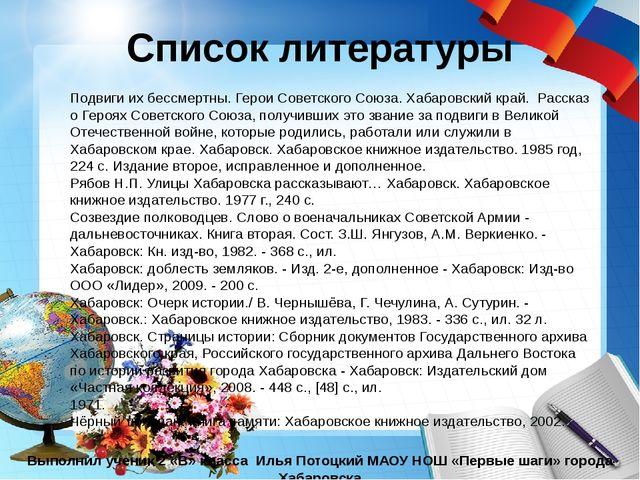 Список литературы Выполнил ученик 2 «В» класса Илья Потоцкий МАОУ НОШ «Первые...
