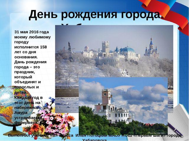День рождения города Хабаровска Выполнил ученик 2 «В» класса Илья Потоцкий МА...