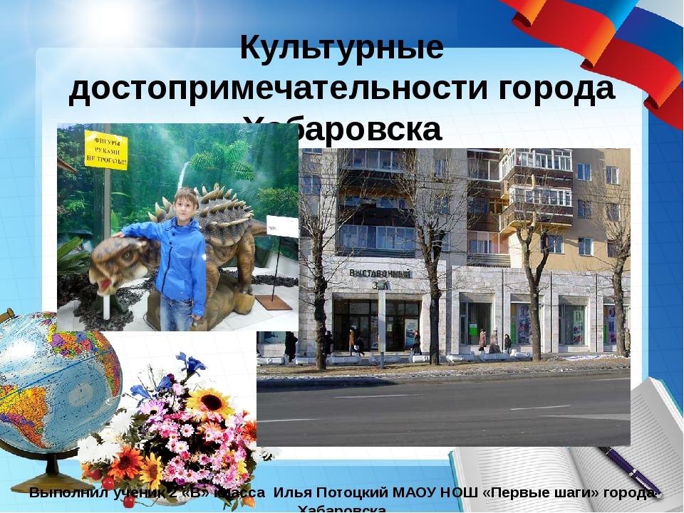Культурные достопримечательности города Хабаровска Выполнил ученик 2 «В» клас...